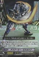 カードファイト!!ヴァンガード/エクストラーブースター/無幻の兵団/EB04/006/RR/デスアーミー・ビショップ