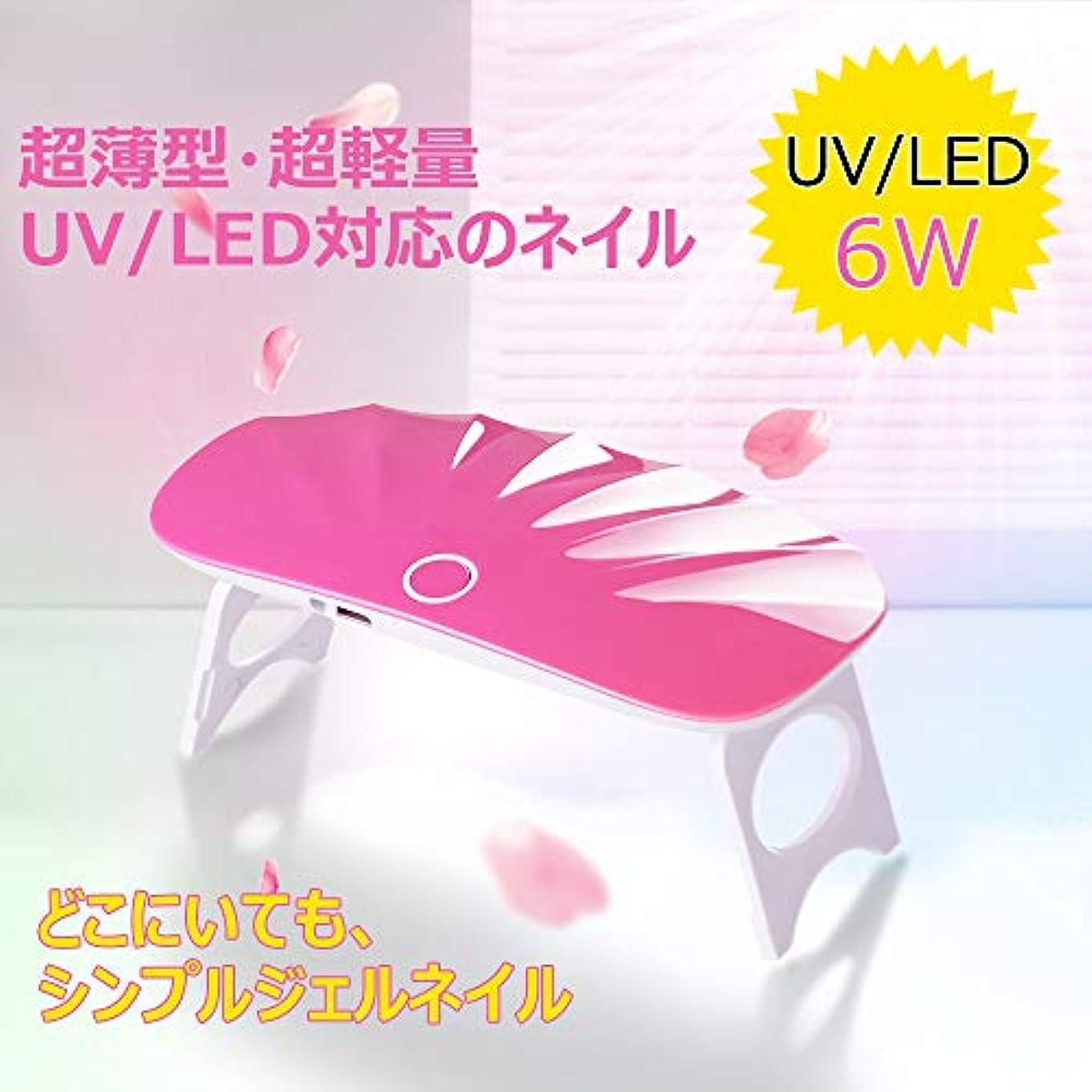 サイトラインにんじん証言するコンパクト/シンプル LED6Wネイルライト LEDジェル?UVジェル?UVレジンにも対応 マーメイドシェルライト (ピンク)
