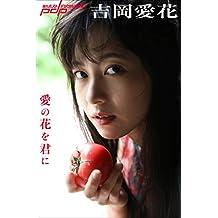 吉岡愛花 愛の花を君に 週刊ポストデジタル写真集