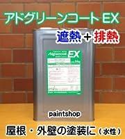 日本中央研究所 アドグリーンコート EX 14kg 遮熱・排熱塗料 エコマーク認定塗料 クールダーク(EX-020α)@1700UP