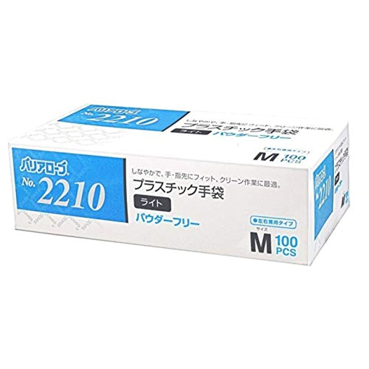 想定する部対応【ケース販売】 バリアローブ №2210 プラスチック手袋 ライト (パウダーフリー) M 2000枚(100枚×20箱)