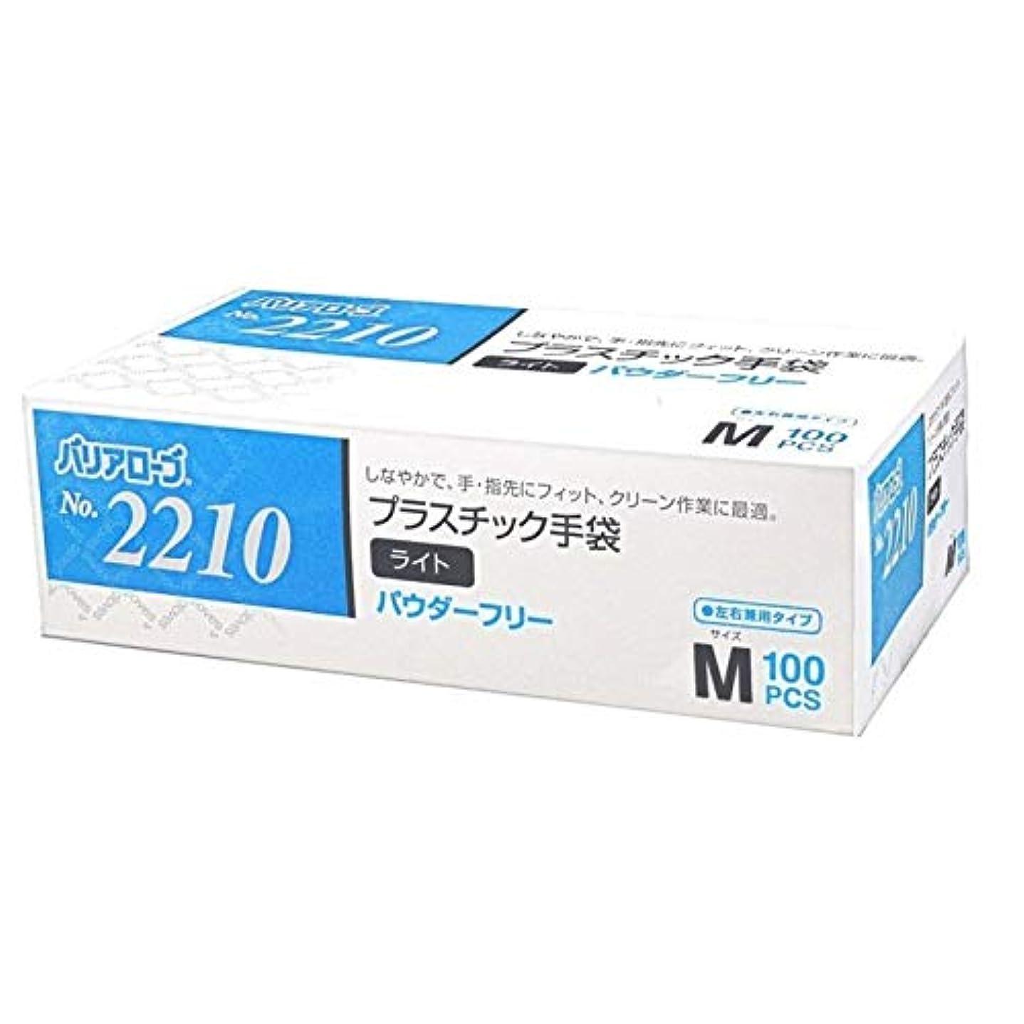 安心線近代化する【ケース販売】 バリアローブ №2210 プラスチック手袋 ライト (パウダーフリー) M 2000枚(100枚×20箱)