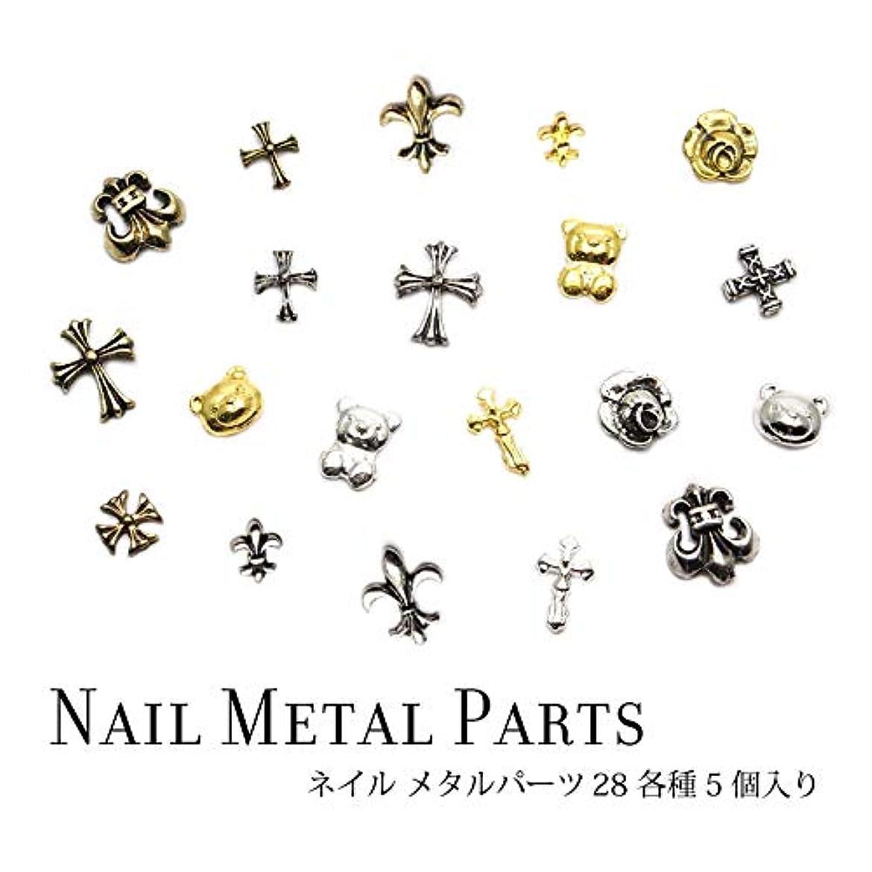 ネイル メタルパーツ 28 各種 5個入り (シルバー, 1.ベアー)