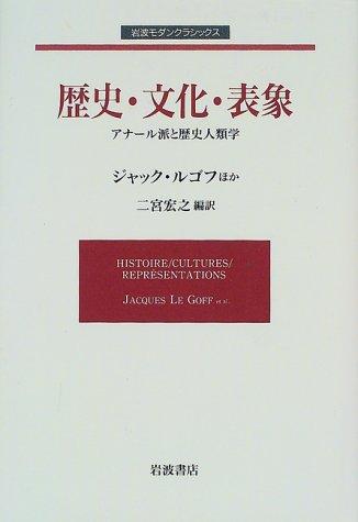 歴史・文化・表象―アナール派と歴史人類学 (岩波モダンクラシックス)の詳細を見る