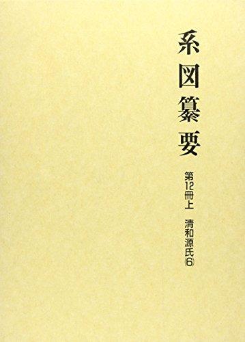 系図纂要 第12冊 (上) 清和源氏(6)