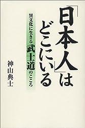 「日本人」はどこにいる―異文化に生きる武士道のこころ