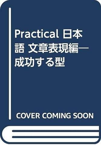 Practical 日本語 文章表現編―成功する型