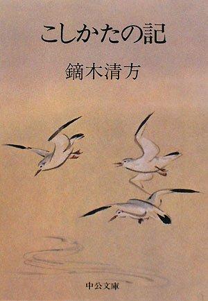 こしかたの記 (中公文庫)