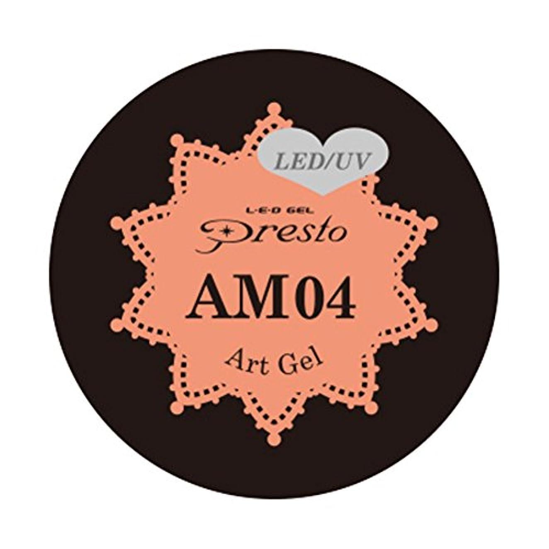甘いロードハウス剪断Presto アートジェル ミニ AM04 2g UV/LED対応