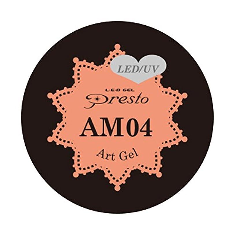 愛情深い製油所オーバードローPresto アートジェル ミニ AM04 2g UV/LED対応