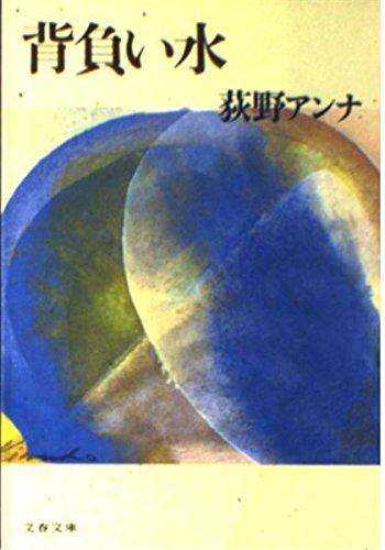 背負い水 / 荻野 アンナ