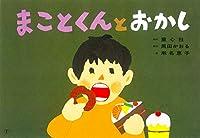 まことくんとおかし - 偏食 - (食育かみしばい おいしいね、うれしいね!)
