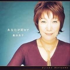 森山良子「あなたが好きで」のCDジャケット