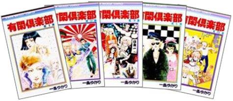 有閑倶楽部 全19巻+虎の巻 (りぼん マスコット コミックス)