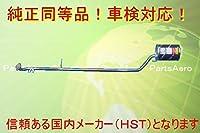 送料無料 純正同等/車検対応 マフラー■ミラ L700S L700V(2WD) 055-148