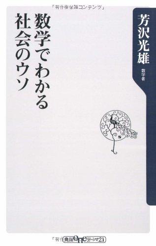 数学でわかる社会のウソ (角川oneテーマ21)の詳細を見る