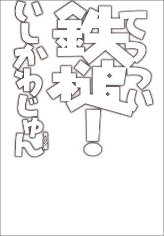 鉄槌! (角川文庫)の詳細を見る