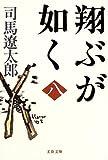 新装版 翔ぶが如く (8) (文春文庫)