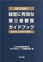 ISO 9001 経営に有効な第三者審査ガイドブック―適合性から有効性の審査へ