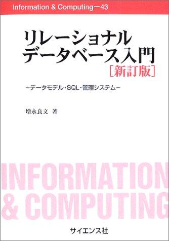 リレーショナルデータベース入門―データモデル・SQL・管理システム (Information&Computing)の詳細を見る