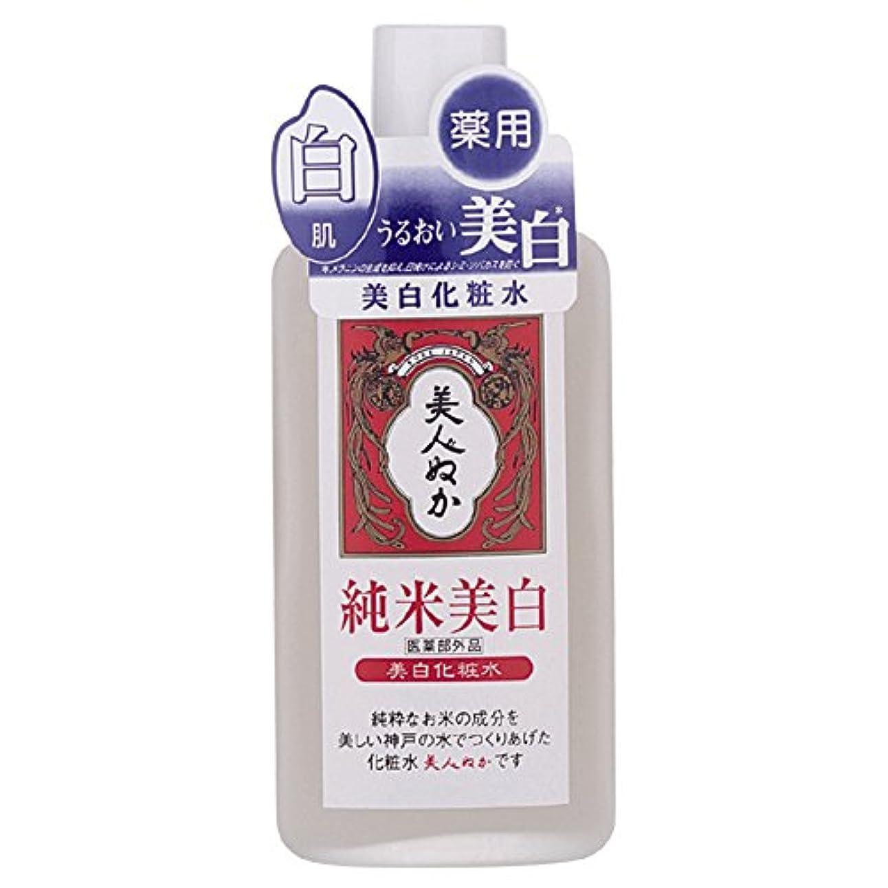 カーテン世辞サミット美人ぬか 純米美白化粧水 (医薬部外品) 130mL