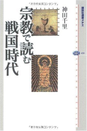 宗教で読む戦国時代 (講談社選書メチエ)
