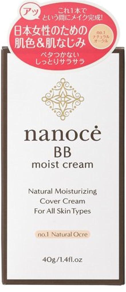 温度計に慣れ忌避剤ナノーチェ BBクリーム ナチュラルオークル  40g