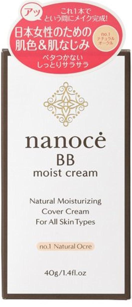 とげ惨めな付けるナノーチェ BBクリーム ナチュラルオークル  40g