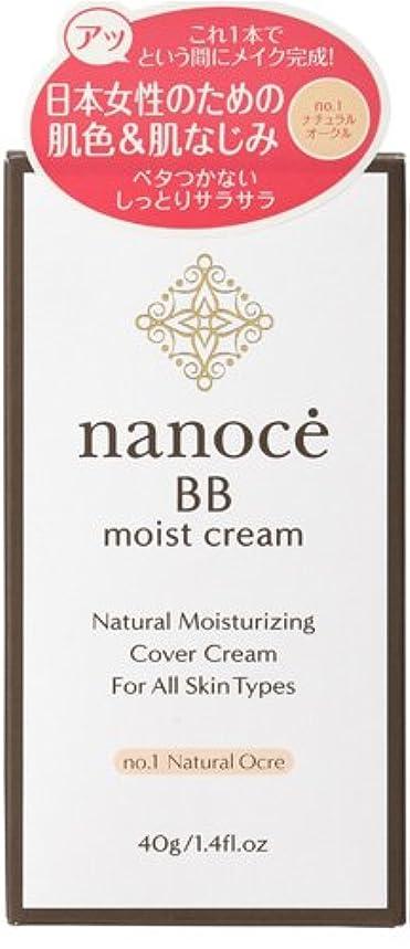 分注する代表伴うナノーチェ BBクリーム ナチュラルオークル  40g