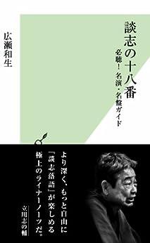 [広瀬 和生]の談志の十八番~必聴! 名演・名盤ガイド~ (光文社新書)
