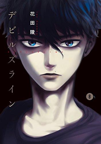 デビルズライン(8) (モーニングコミックス)