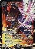 【 デュエルマスターズ】 閻魔王子 クーマン モードチェンジ《 デッド&ビート 》 dmr10-025