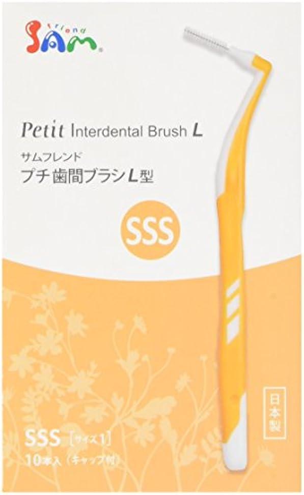 抵抗ディスカウント精算サムプチ歯間ブラシL型SSS 10本入り 【3本セット】