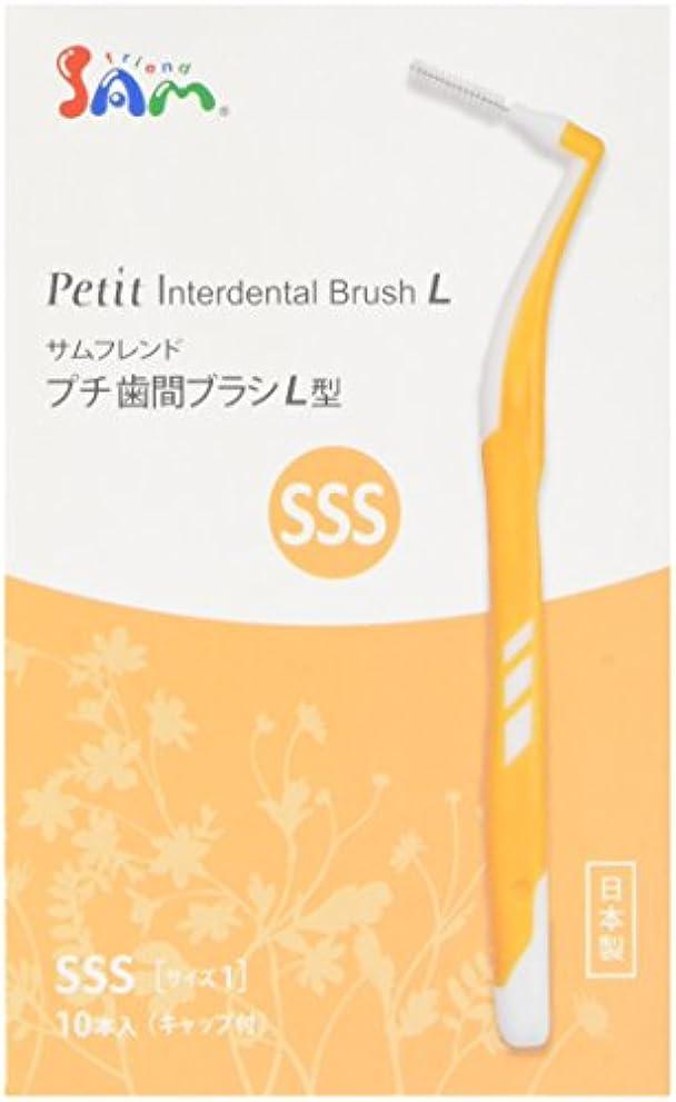 倒錯刻むスライムサムプチ歯間ブラシL型SSS 10本入り 【3本セット】