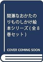 間瀬なおかたのりものしかけ絵本シリーズ(全8巻セット)