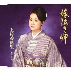 上杉香緒里「嫁泣き岬」の歌詞を収録したCDジャケット画像