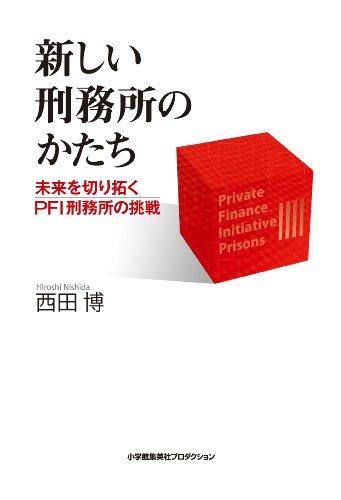 新しい刑務所のかたち  -未来を切り拓くPFI刑務所の挑戦- (ShoPro Books)の詳細を見る