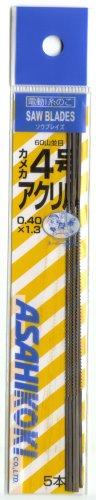 旭工機 電動糸のこ刃 4号アクリル 0.40×1.3MM 5本入り