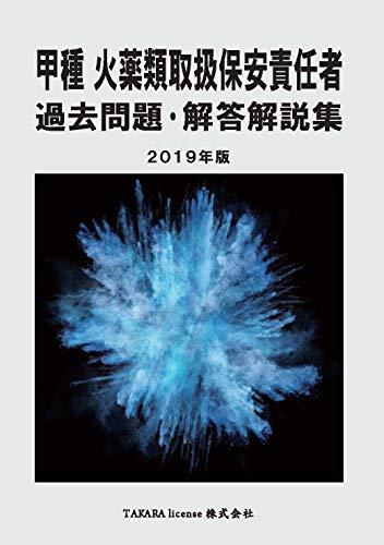 甲種 火薬類取扱保安責任者 過去問題・解答解説集 2019年版