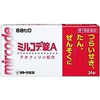 【第1類医薬品】ミルコデ錠A 24錠