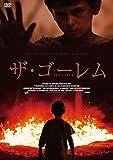 ザ・ゴーレム [DVD]
