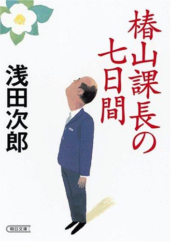 椿山課長の七日間 (朝日文庫)