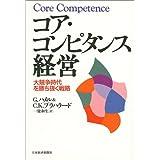 コア・コンピタンス経営―大競争時代を勝ち抜く戦略