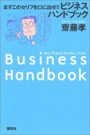 まずこのセリフを口に出せ!!ビジネスハンドブックの詳細を見る