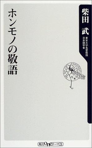 ホンモノの敬語 (角川oneテーマ21)