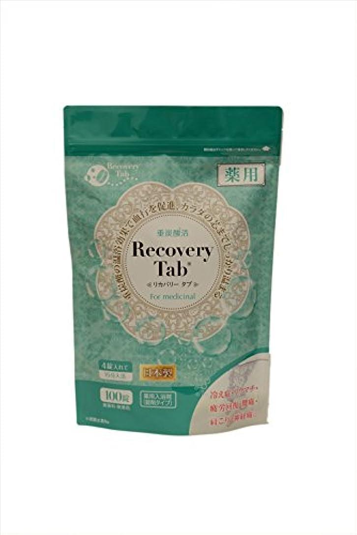 世界お風呂を持っている変化薬用 Recovery Tab リカバリータブ 100錠 リカバリーマインド 医薬部外品 正規販売店
