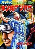 キン肉マンII世(Second generations) (Battle10) (SUPERプレイボーイCOMICS)