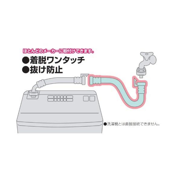 自動洗濯機給水延長ホース 2m PT17-2-2の商品画像