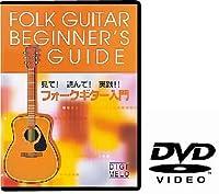 KC フォークギター用教則DVD + 本/KDF100 + KBF100