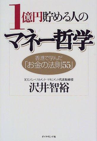 1億円貯める人のマネー哲学―香港で学んだ「お金の法則55」の詳細を見る